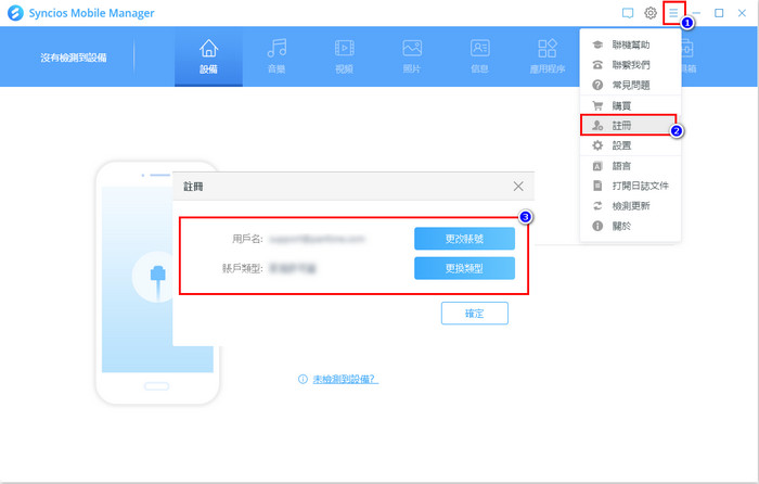 Register Syncios iOS and Android Manager